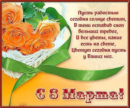 Поздравления с восьмого марта в стихах 69
