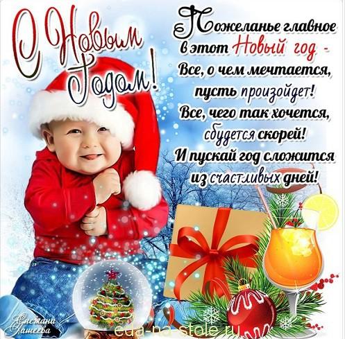 Поздравления с наступающим 2016 годом короткие