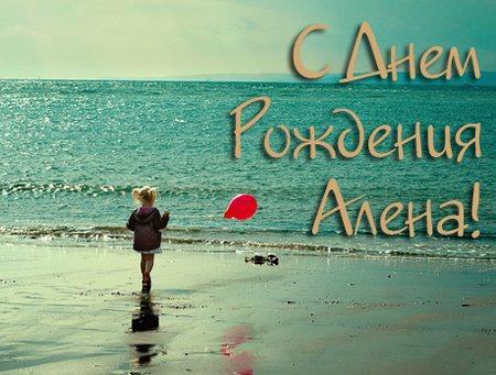 s-dnem-rozhdeniya-alena-1