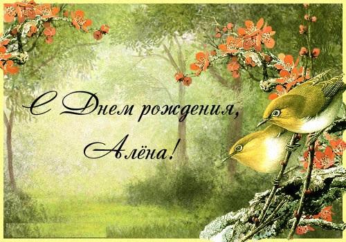 s-dnem-rozhdeniya-alena