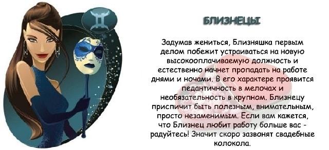 goroskop-dla-blizniecov-2017
