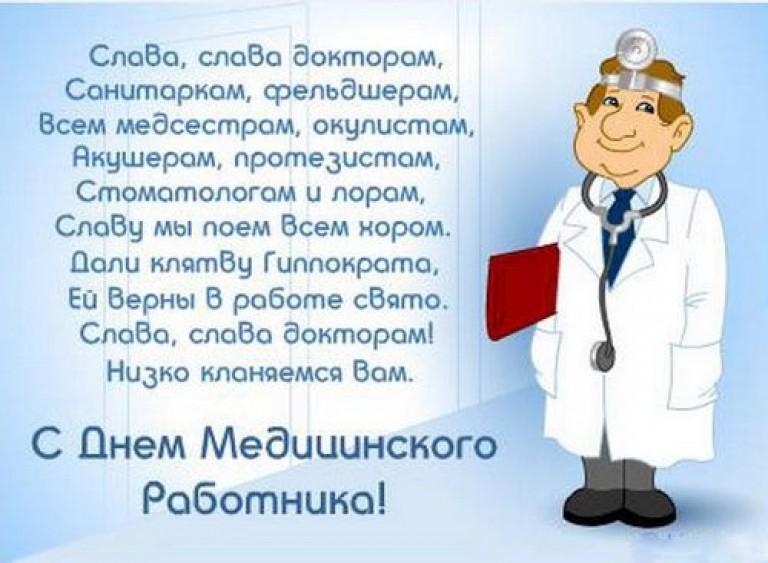 Трогательное поздравление с днем медика в прозе