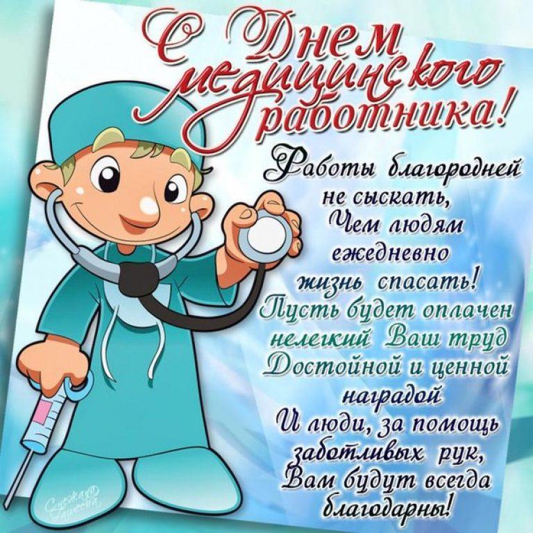 Поздравления с медицинским работником открытки