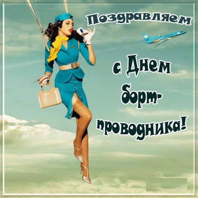 Поздравления стюардессе с днём рождения
