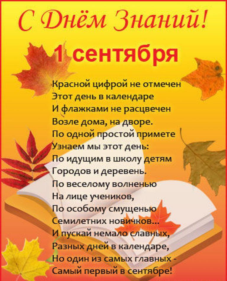 Поздравления с первым сентябрем открытки 45