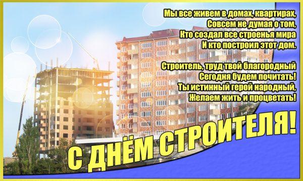 картинки поздравление день строителя