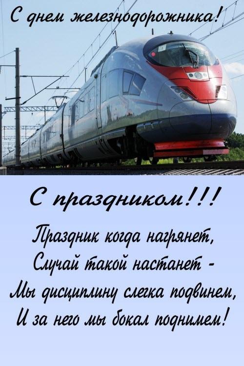 Поздравление с днем железнодорожника