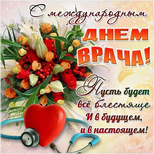 Поздравление доктора с праздником