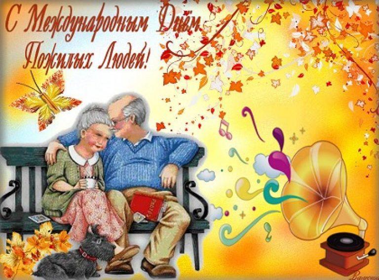 Я открытка с днем пожилого человека 915