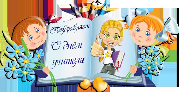Открытка поздравление с Днём Учителя