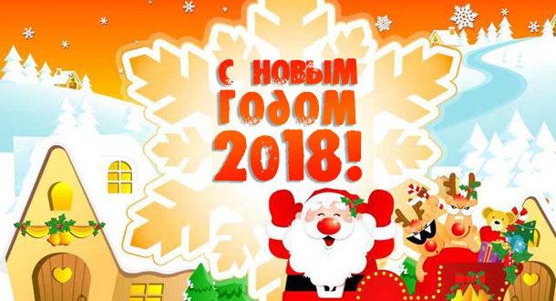 Сценарий для нового года в школе для