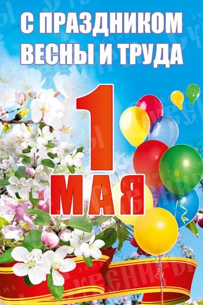 Поздравления 1 мая стихах