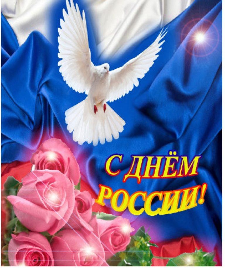 Открытка к празднику день независимости, пресвятой