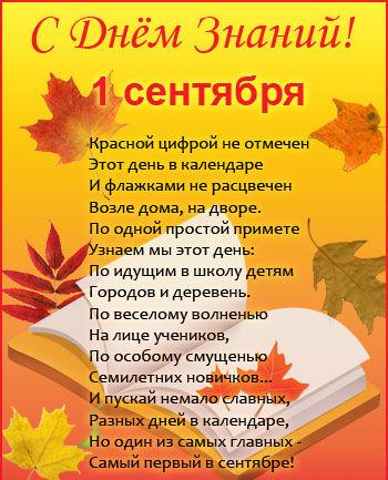 Стихотворение поздравление с первым сентября фото 42
