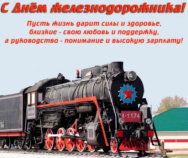 Поздравление отца с днем железнодорожника 511