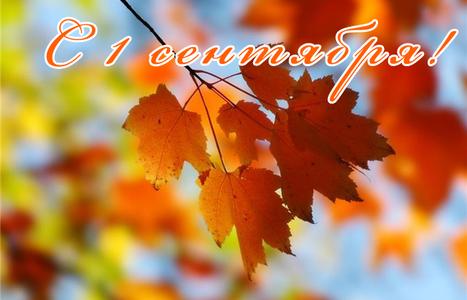 Изображение - Поздравления с 1 сентября в прозе директору школы s-dnjom-znanij