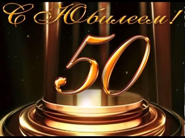 поздравление с юбилеем мужчине 50 лет в стихах красивые