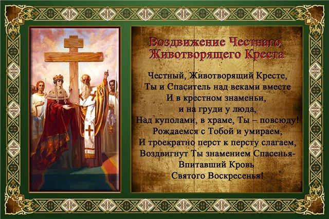 поздравления с воздвижением животворящего креста позитивные отзывы