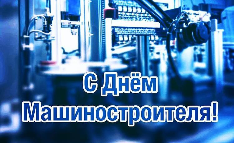 Картинки по запросу День машиностроителя
