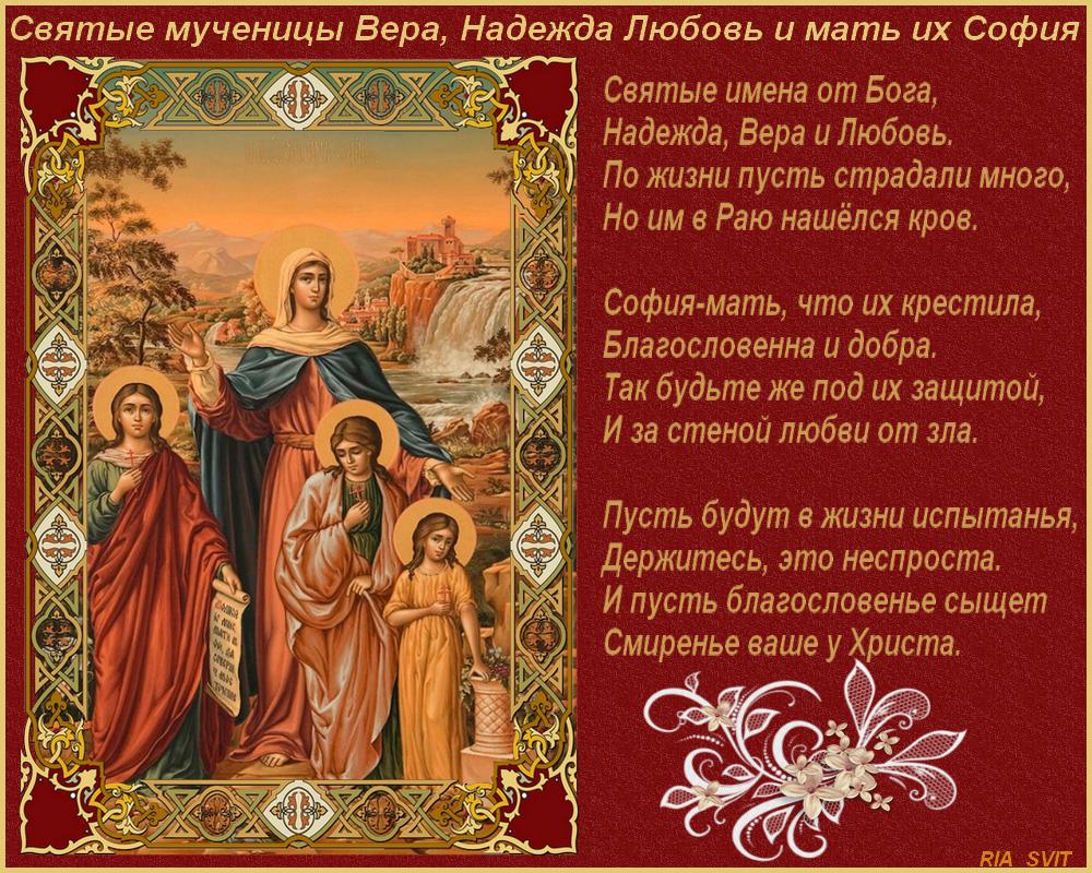 Поздравление с православным праздником стихами фото 173