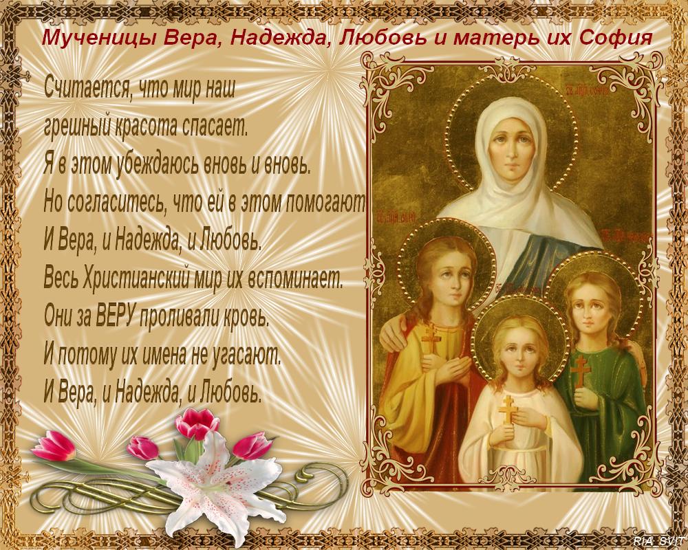 Поздравление с праздником веры надежды и любови в картинках, открытки