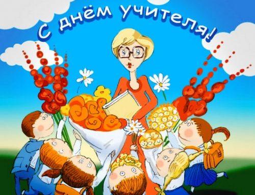 Изображение - Поздравление коллегам учителям на день учителя в прозе s-dnjom-uchitelja-cvoimi-slovami-e1506076714683