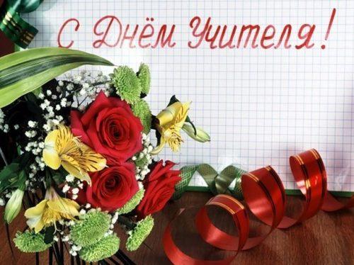 Изображение - Поздравление коллегам учителям на день учителя в прозе s-dnjom-uchitelja-e1506076642552