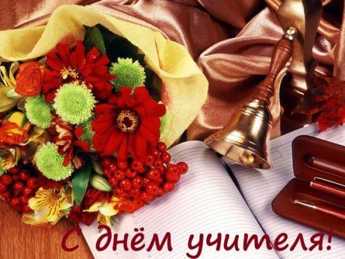 Изображение - Короткие поздравления с днем учителя от учеников в прозе s-dnjom-uchitelja-v-proze-e1506076783958
