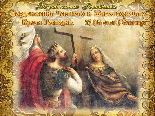 Изображение - Поздравления с воздвижением креста vozdvizhenie-2-e1506408764428