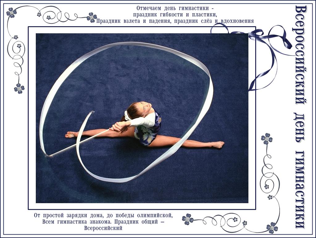 Художественная гимнастика тренер поздравления с днем рождения фото 86