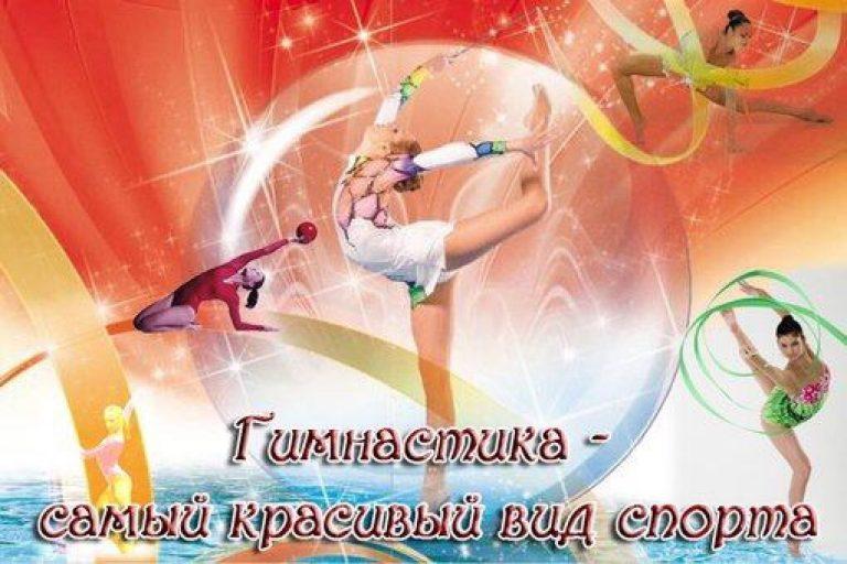 Гимнастика открытка, днем рождения