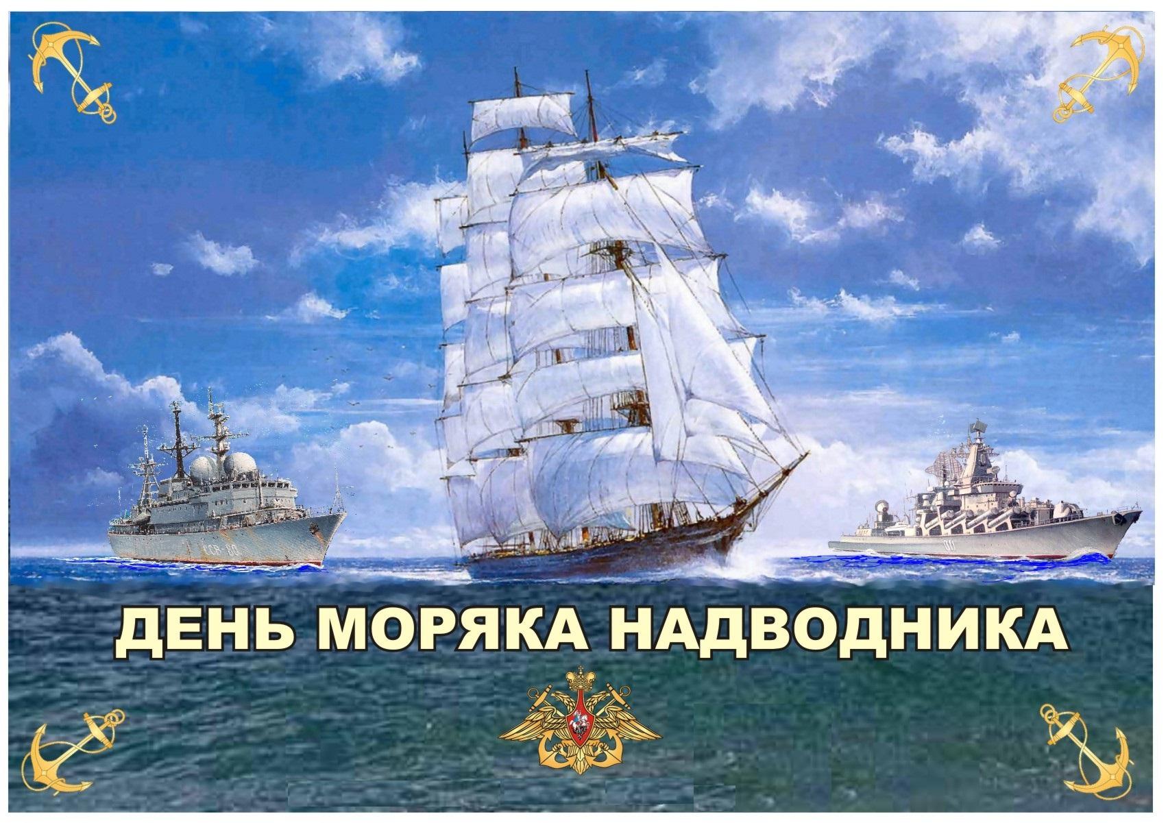 День моряка поздравление проза 323