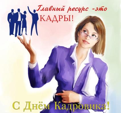 Изображение - Поздравления с кадровым работником kadrovik-3-1