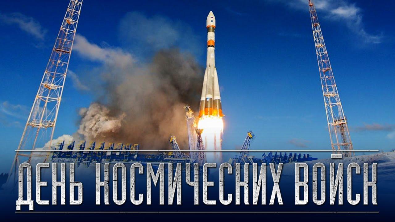 картинки с днем космических войск россии изображение галереи