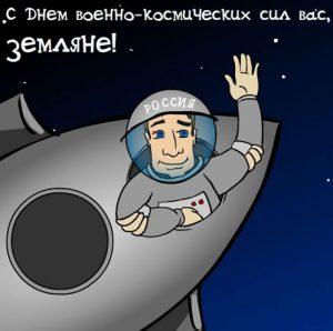 Изображение - Поздравление с днем космических войск s-dnjom-kosmicheskih-nov