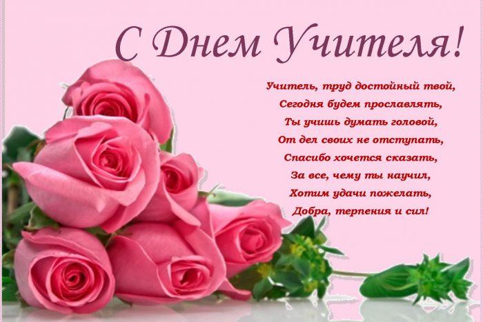 Изображение - Красивые поздравления для учителей на день учителя s-dnjom-uchitelja-trogatelnoe-e1506943082205