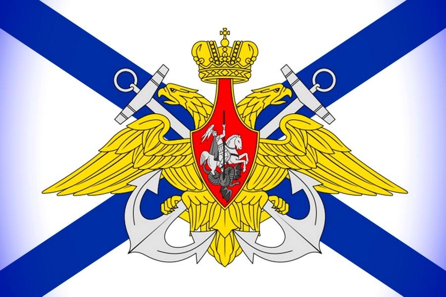 Флаг военно-морского флота российской федерации