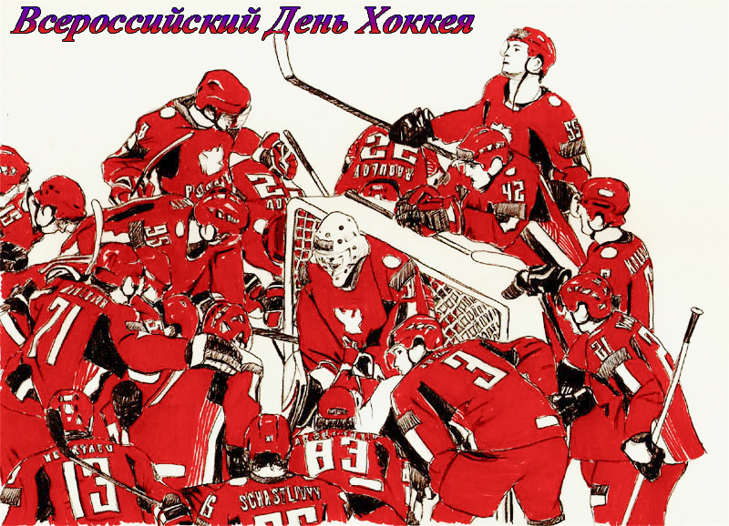 Что было, картинка с днем хоккея 1 декабря