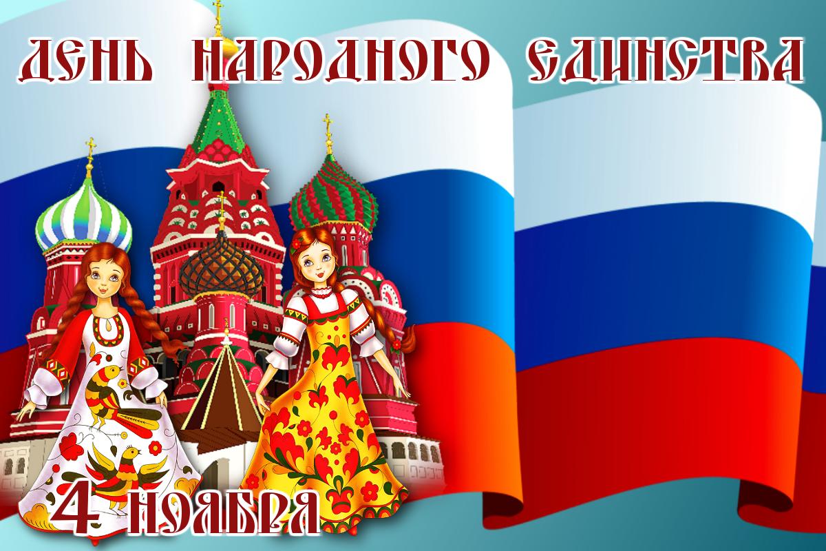 измерение напряжения день народного единства картинки рисунки открытки гости