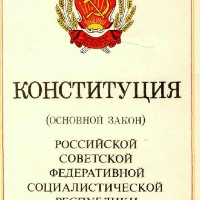 Шпаргалка конституция россии 1978 года