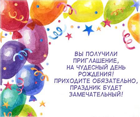 приглашение на день рождения друзей картинки